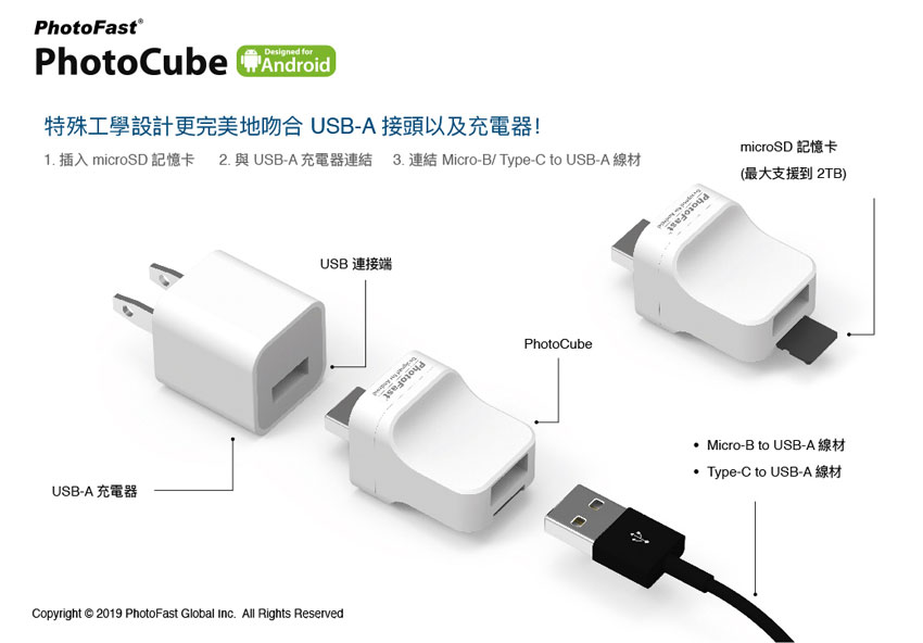 PhotoCube備份方塊Android專用,USB-A接頭