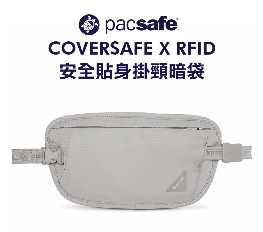 【Pacsafe】COVERSAFE X75 RFID 安全貼身掛頸暗袋-04.jpg