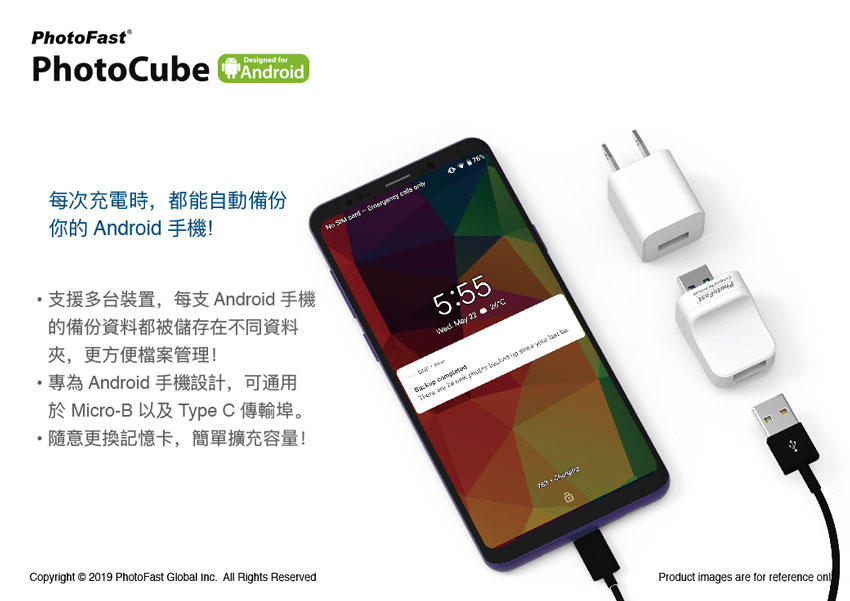 PhotoCube備份方塊Android專用,充電自動備份