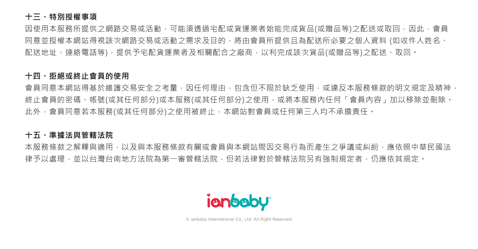 ianbaby_terms_09.png
