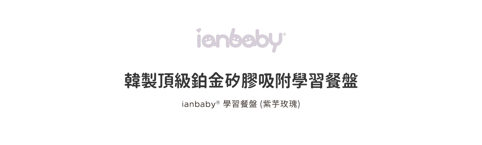 ianbaby-FT-V_01.png