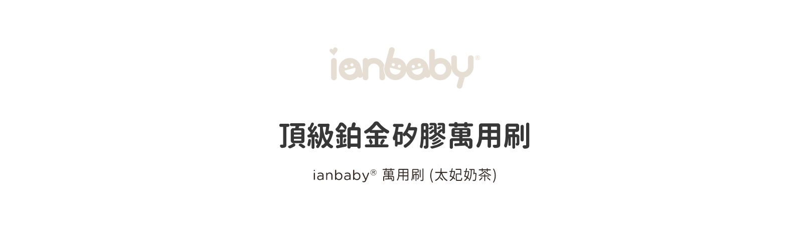 ianbaby-BR-I.png