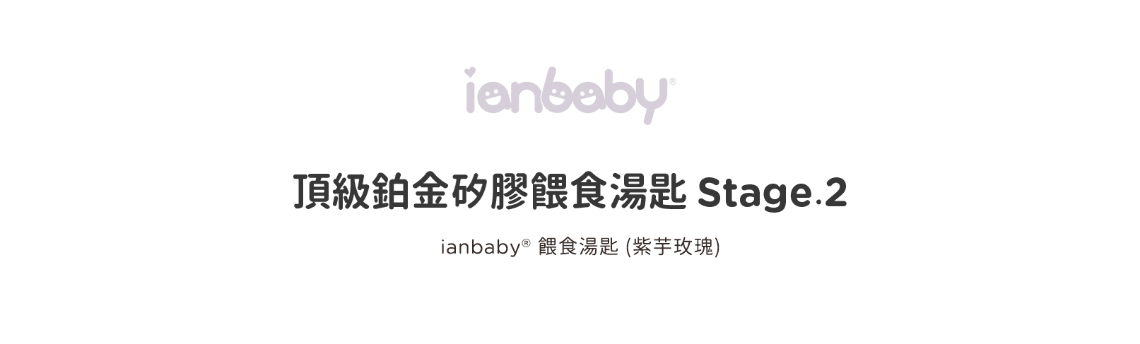 ianbaby-SP02-V.png