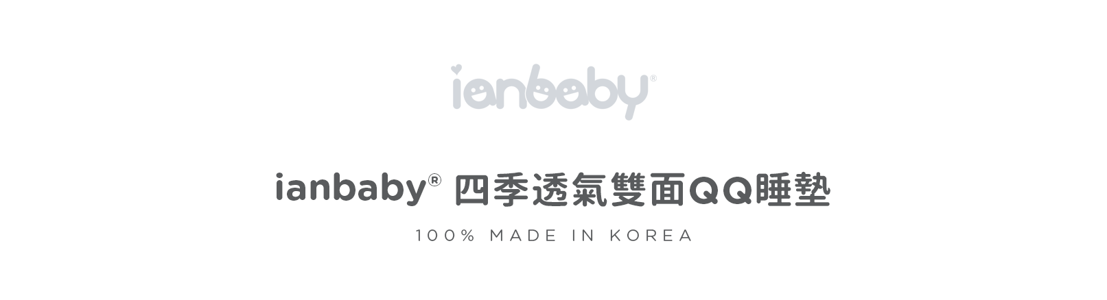 ianbaby-RM-G_01.png