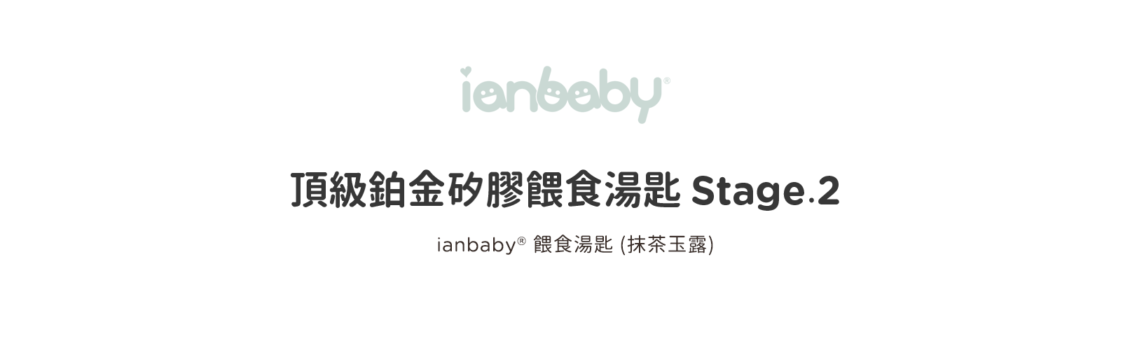 ianbaby-SP02-G.png