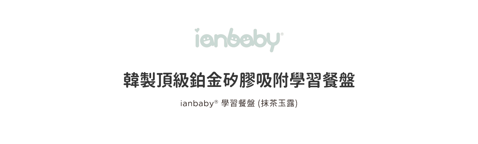ianbaby-FT-G_01.png