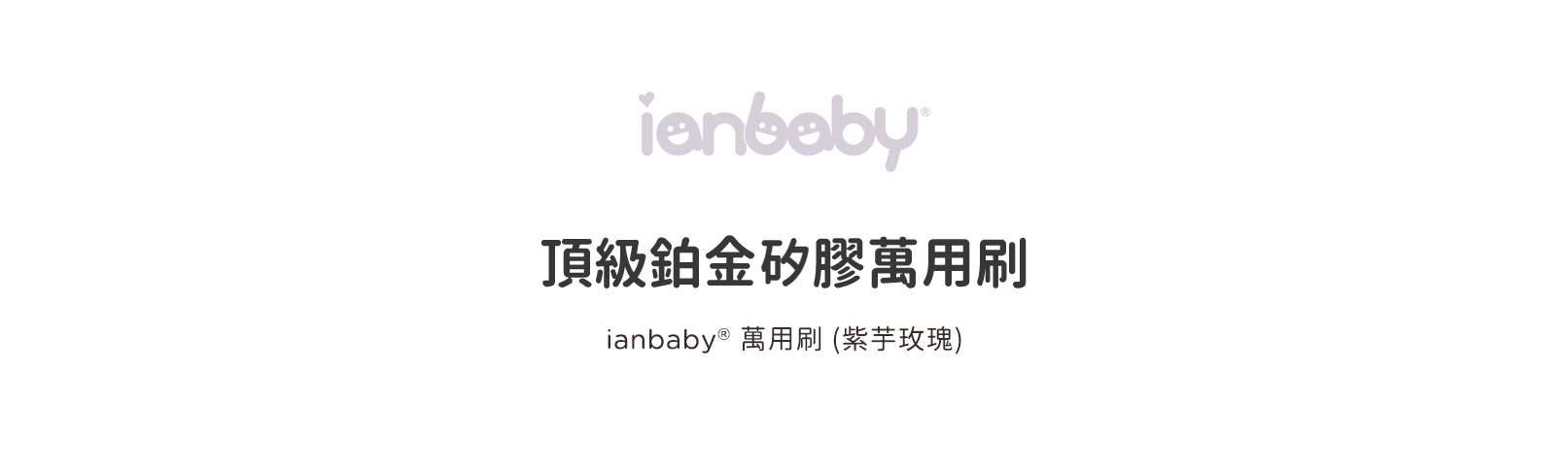 ianbaby-BR-V.png