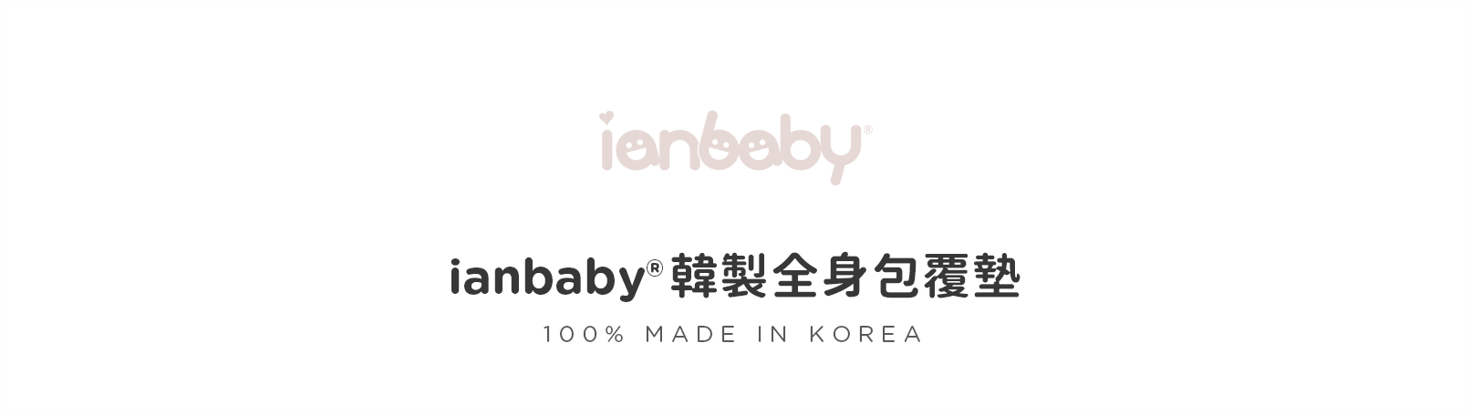 ianbaby-liner-2-1.png