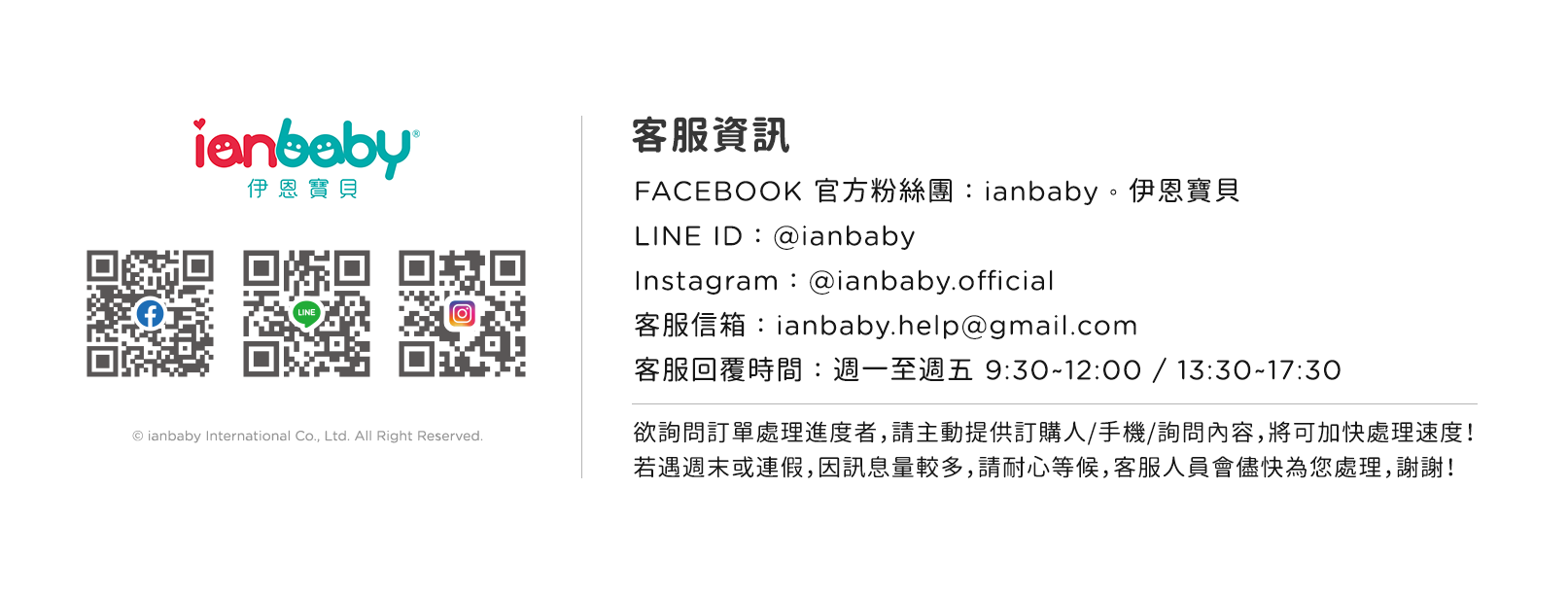 ianbaby-客服資訊.png