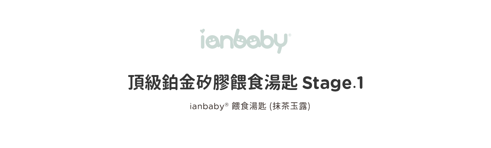 ianbaby-SP01-G.png