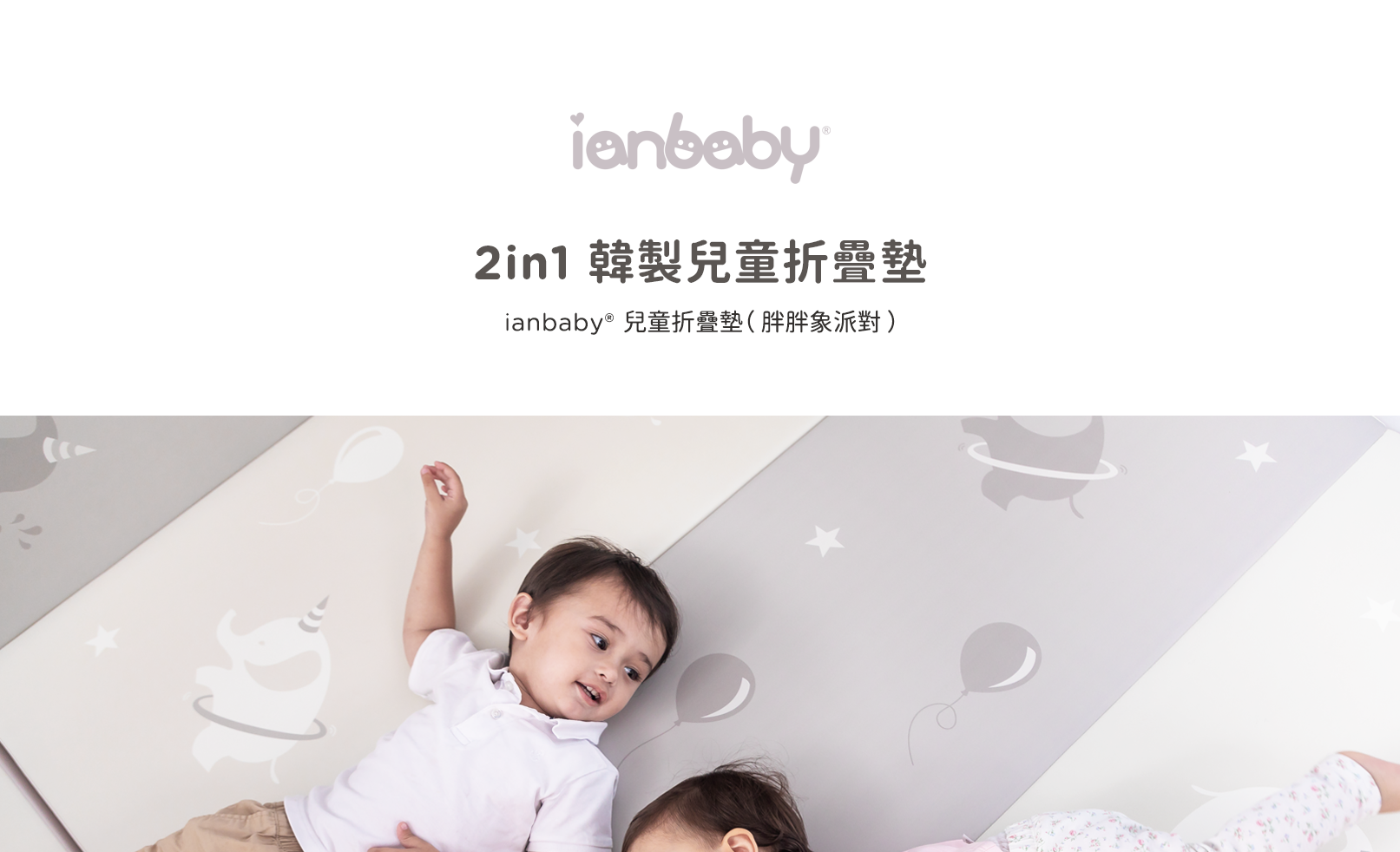 ianbaby_i05_01.png