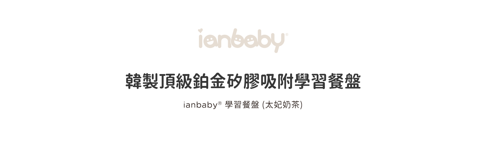 ianbaby-FT-I_01.png