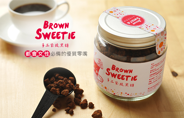 Brown Sweetie_罐裝01.jpg