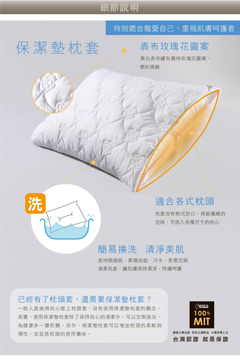 protect pillow_02.jpg