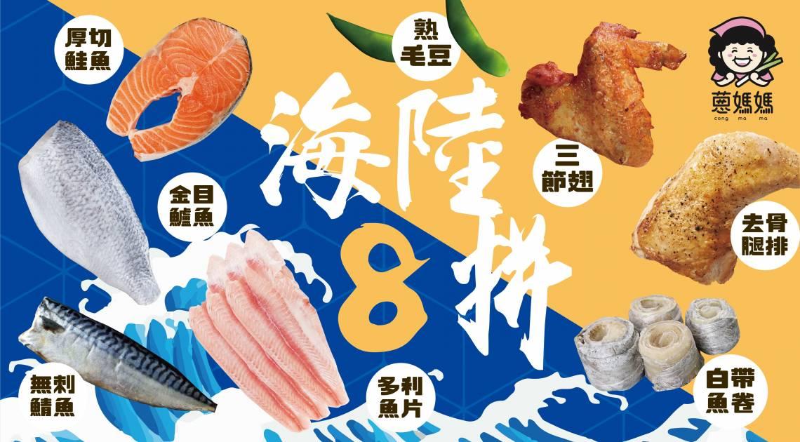 【海鮮肉品】 - 【蔥媽媽幸福商城】水餃 饀餅 抓餅 情人果冰 水果乾 包子饅頭 海鮮 肉品 木耳露,各式美食應有盡有