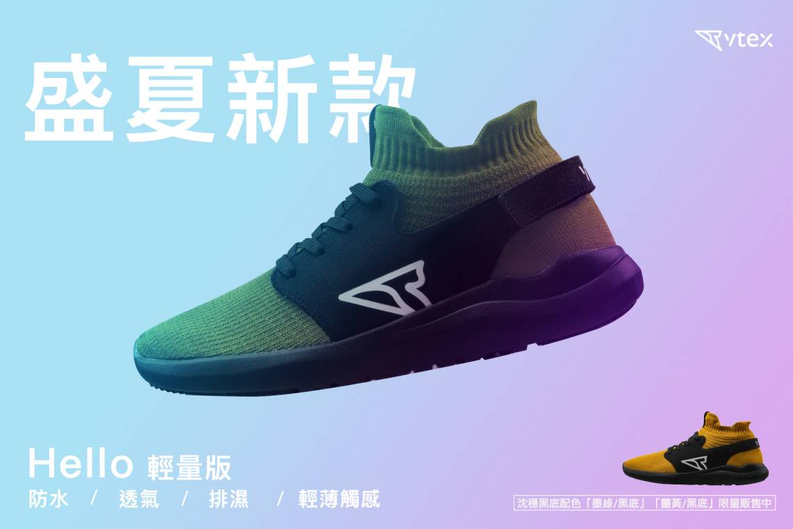 Hello Light Series - V-TEX The Best Waterproof Shoes On Earth