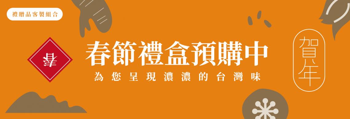 NEW 新春禮盒預購中 - 孔雀魚普惠科技